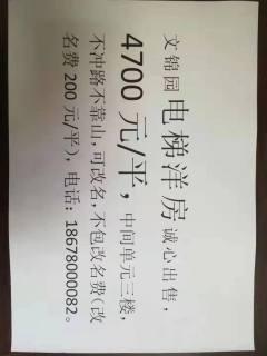 (城東)文錦園3室2廳2衛140m2毛坯房