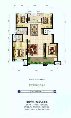 3室2廳2衛143m2毛坯房