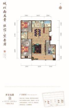 (城南)恒信望岳府3室2厅2卫128m²毛坯房