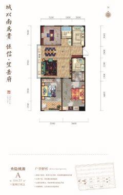(城南)恒信望岳府3室2厅2卫104m²毛坯房