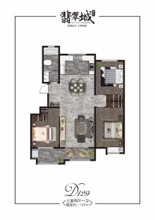 (城南)翡翠城3室2厅1卫107万138m²出售
